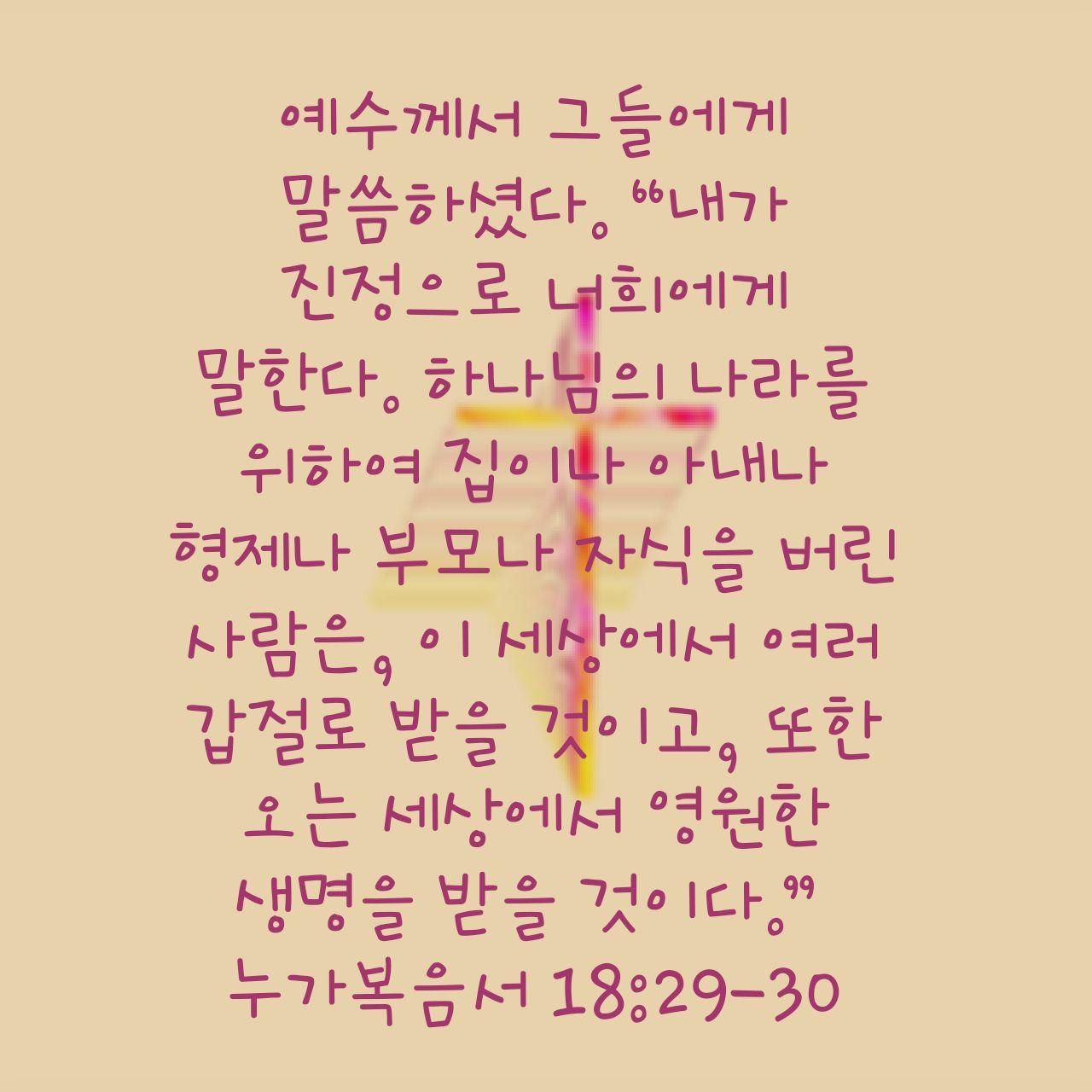 1632549173846_verse_image.jpg
