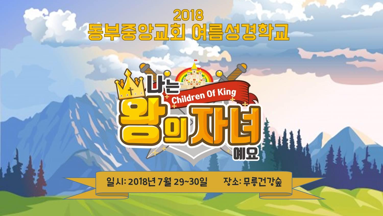2018여름성경학교 메인.jpg