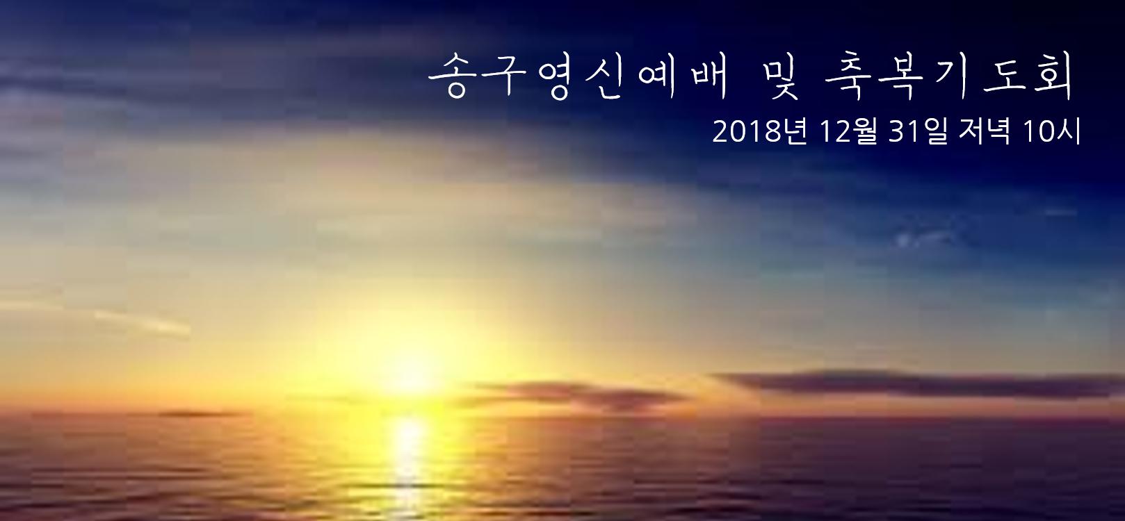 송구영신.png